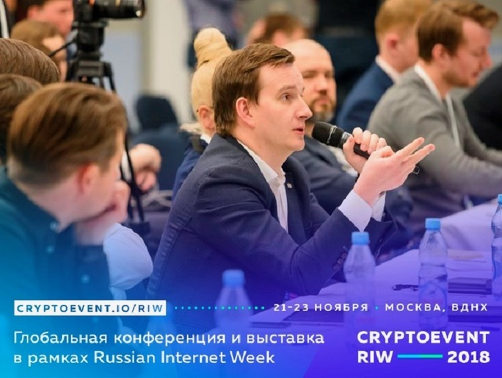 Конференция CryptoEvent RIW