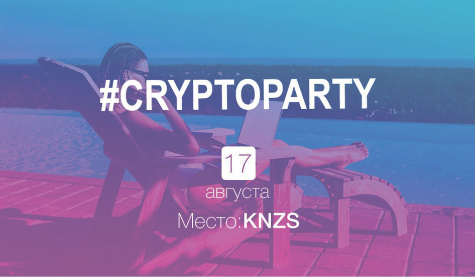 #CRYPTOPARTY в Киеве